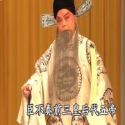 京剧大保国视频臣不奏前三皇后代五帝