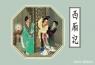 《西厢记》从元杂剧到河南豫剧的传奇延续