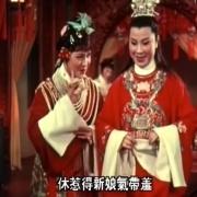 经典越剧《金玉良缘》